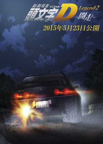 New Initial D the Movie Legend 2 Vsual Key
