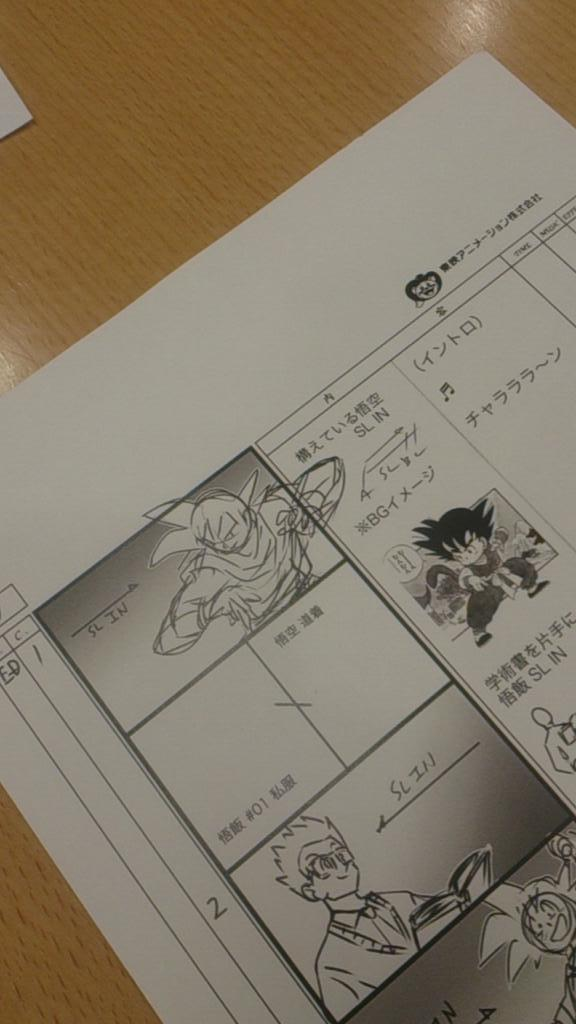 Dragon Ball Super Storyboard