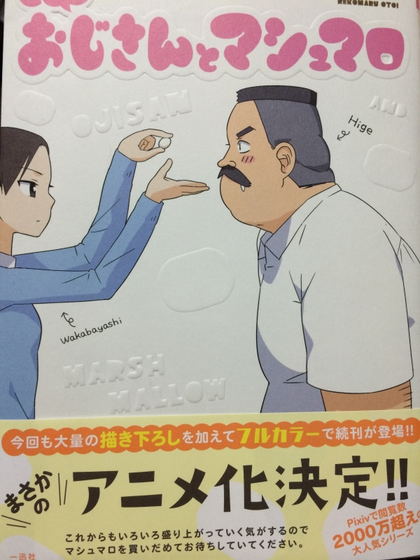Ojisan to Mashmallow