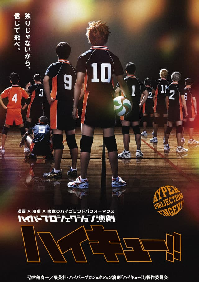 Haruichi Furudate / Shueisha / Hyper Projection Play Haikyu!! Production Committee