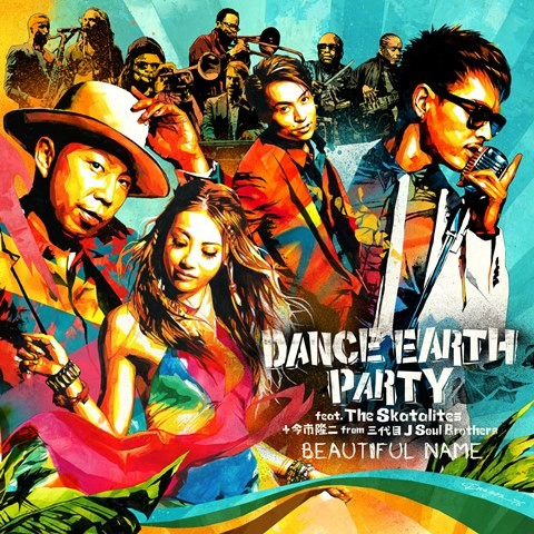 DANCE EARTH PARTY - BEAUTIFUL NAME CD