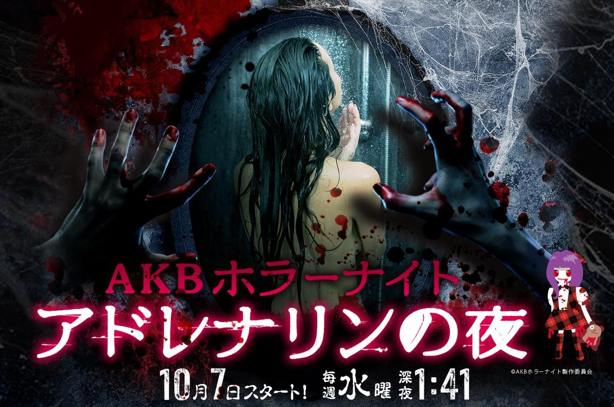 AKB Horror Night Adrenalin no Yoru