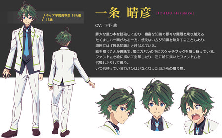haruhiko.png - Myriad Colors Phantom World - weiterer Cast des TV Anime vorgestellt