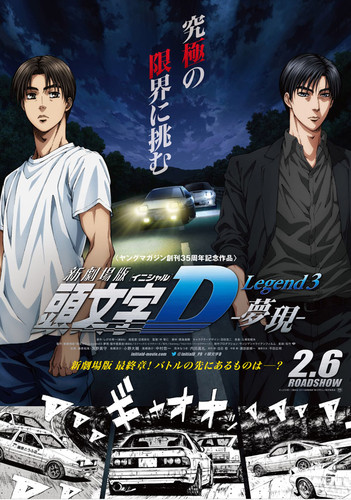 New Initial D the Movie Legend 3