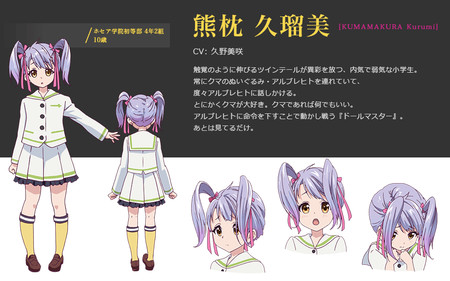 kurumi.png - Myriad Colors Phantom World - weiterer Cast des TV Anime vorgestellt