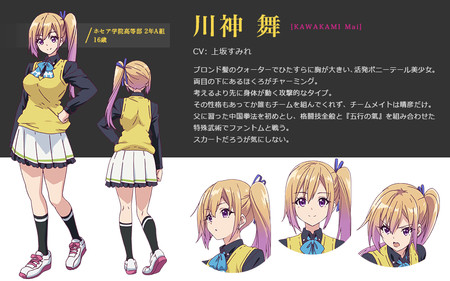 mai.png - Myriad Colors Phantom World - weiterer Cast des TV Anime vorgestellt