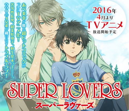 Super Lovers Artwork