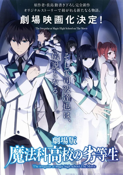 The Irregular at Magic High School The Movie)