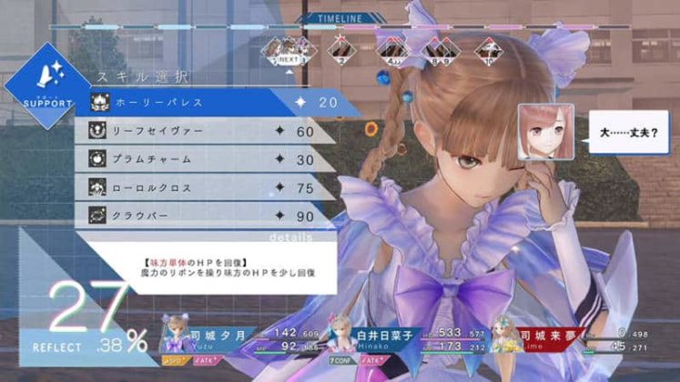 Blue Reflection: Maboroshi Ni Mau Shojo no Ken