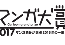 Manga taisho awards