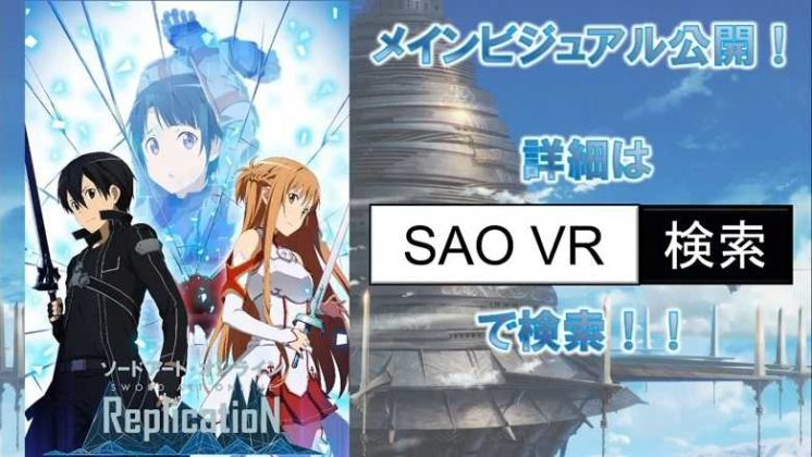 Sword Art Online Replication Key Art