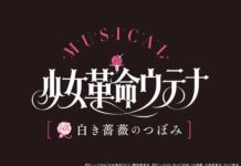 Utena. Revolutionary Girl Musical Artikelbild