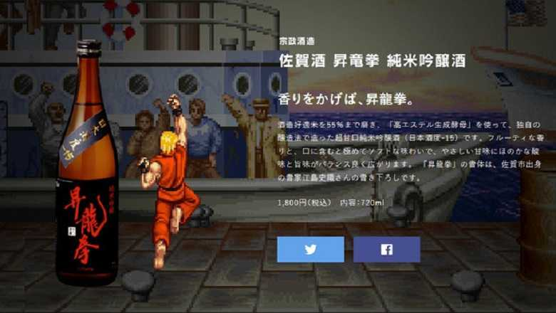 Street Fighter Ken Sake