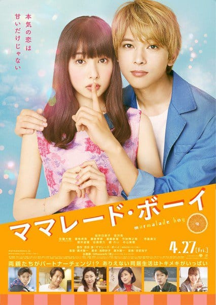 Marmalade Boy film kv2