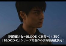 Blood-C Realfilm Trailer