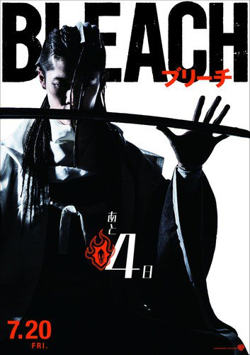 bleach realfilm - byakuya