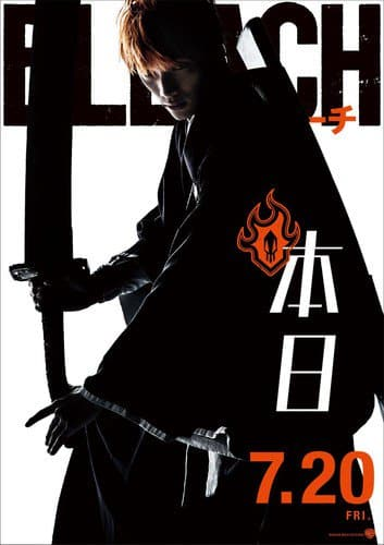 bleach realfilm - ichigo