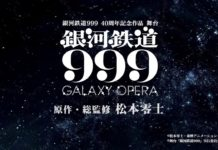 Galaxy Express 999 Theatershow