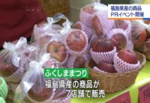 Fukushima Food Event